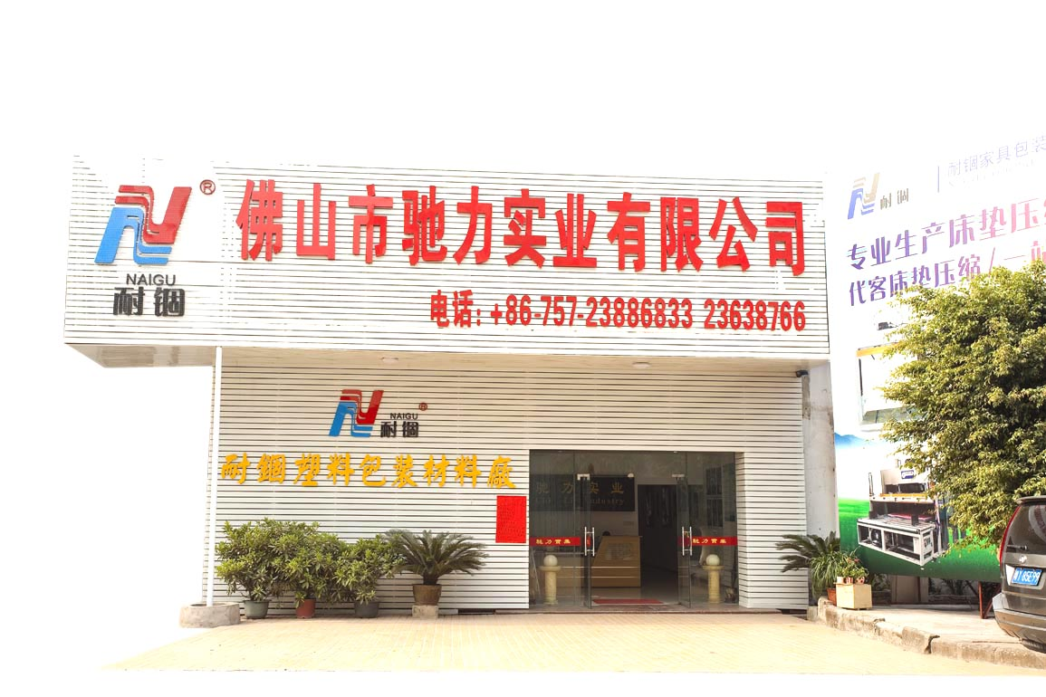 China NaiGu mattress plastic machinery Ltd